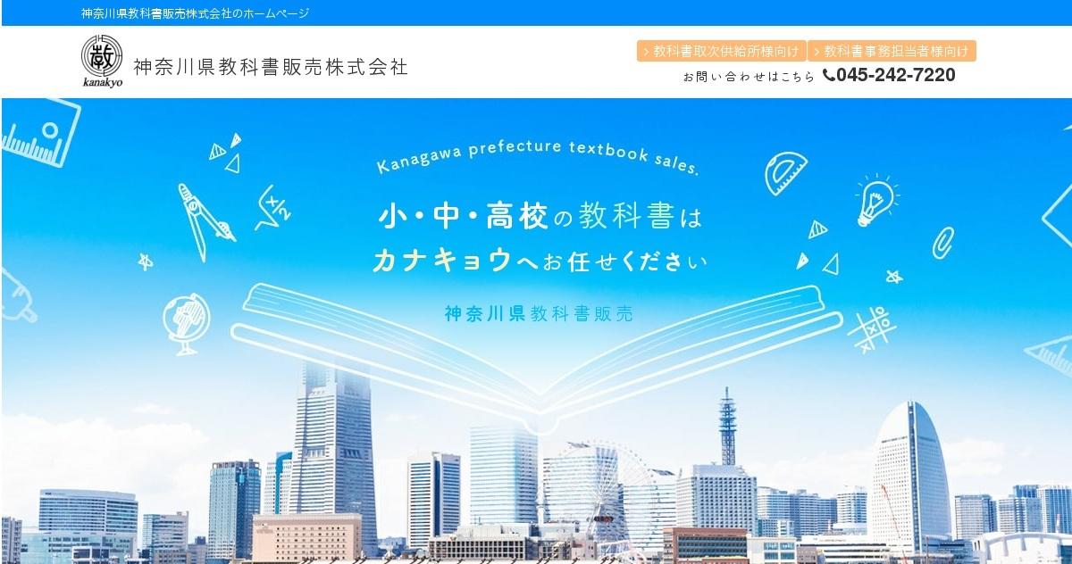 教科書 販売 立教 広島県教科書販売|教科書の販売、ネット通販